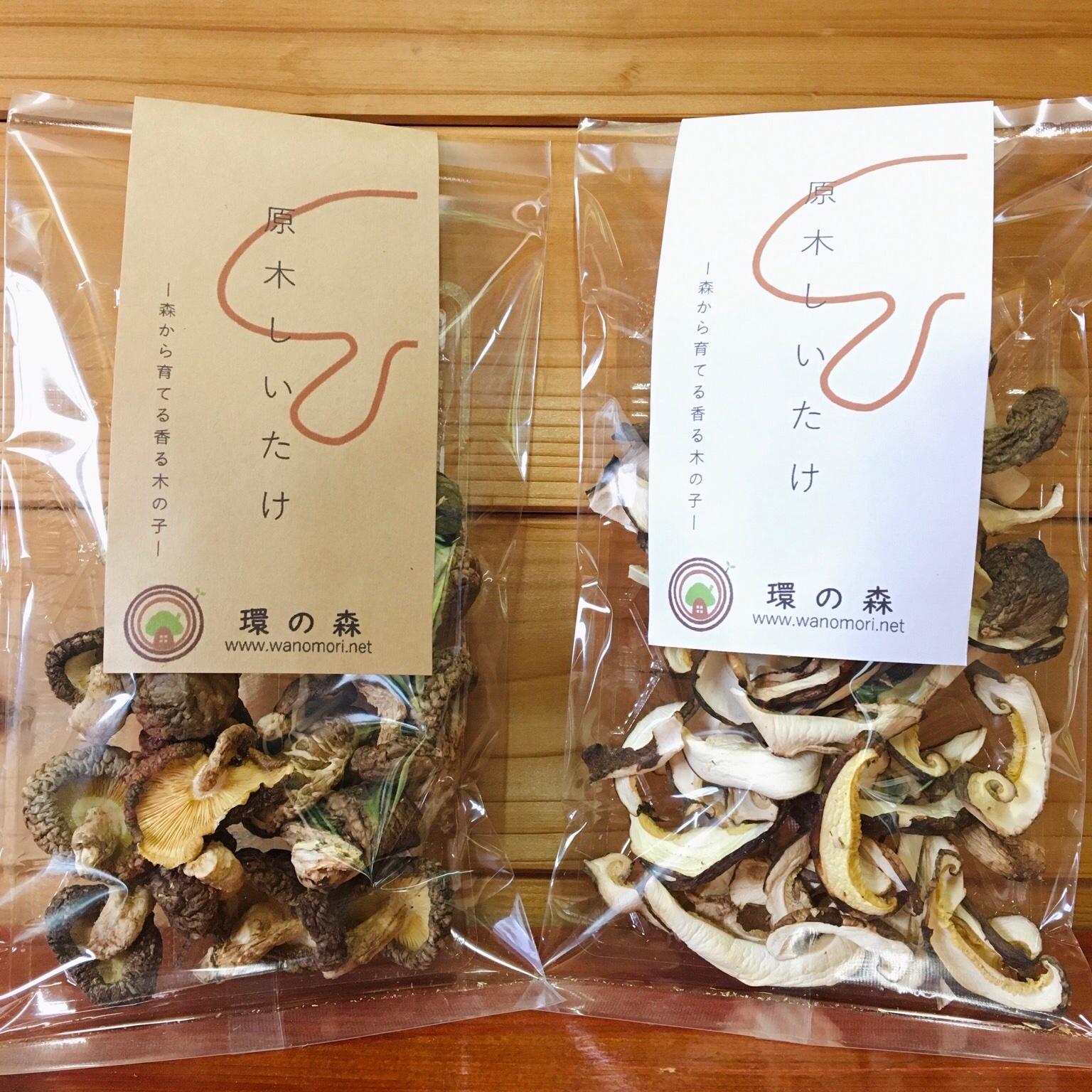 【原木乾燥しいたけセット】小粒・スライス各3袋 〜森から育てる香る木の子シリーズ〜 小粒40g ×3    スライス25g ×3 野菜/きのこ通販