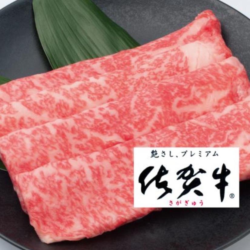 佐賀牛しゃぶしゃぶすき焼き400g 佐賀牛しゃぶしゃぶすき焼き400g 肉/牛肉通販