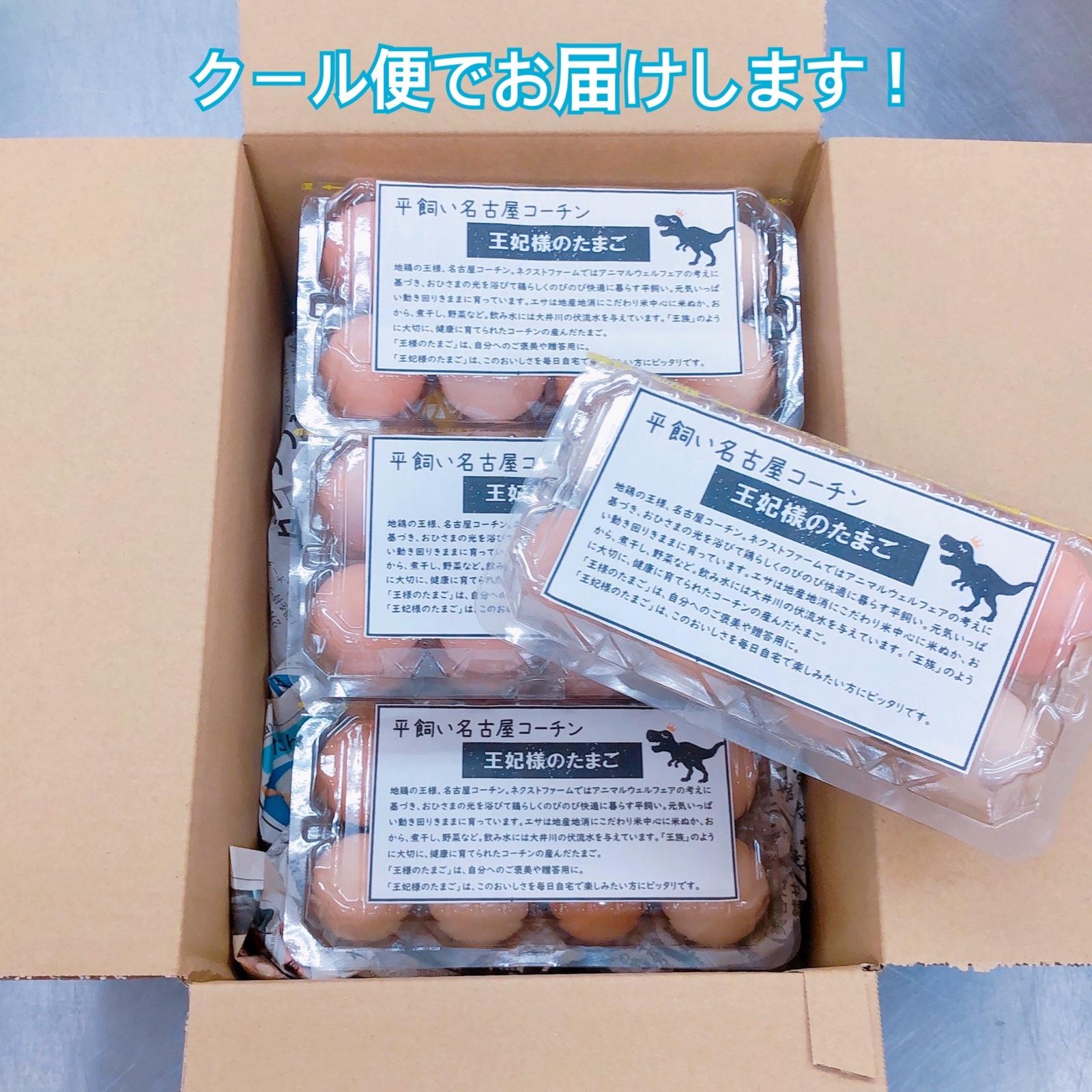王妃様のたまご 8個入り×6p | 卵/鶏卵 OWL(アウル)農家から直接野菜 ...