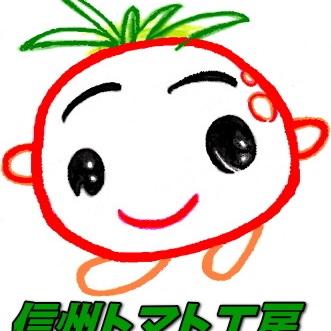 信州トマト工房株式会社 箕輪町 野菜/トマト通販