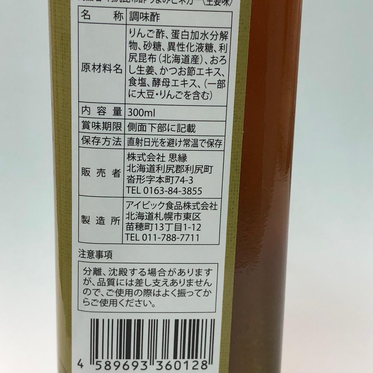 利尻昆布酢 うまみビネガー生姜味 300ml 調味料/酢通販