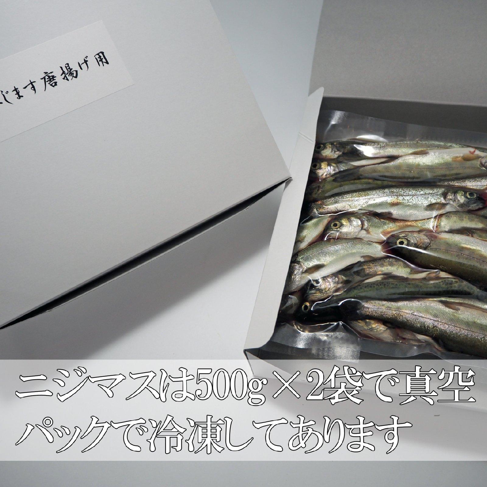 ニジマスの唐揚げ用 1パック(1キロ) 魚介類/その他魚介通販