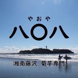 八〇八(やおや) 藤沢市 お茶/その他のお茶通販