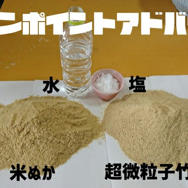 楽ちん!竹ぬか床 竹パウダー250g/米ぬか250g 調味料/その他調味料通販