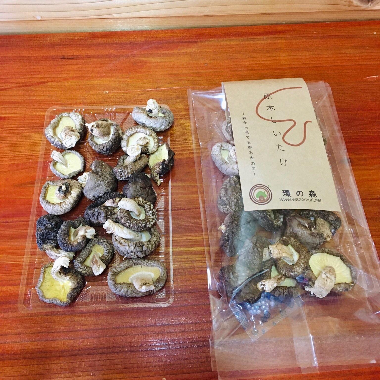 【原木乾燥しいたけ】小粒 〜森から育てる香る木の子シリーズ〜 小粒6袋 野菜/きのこ通販