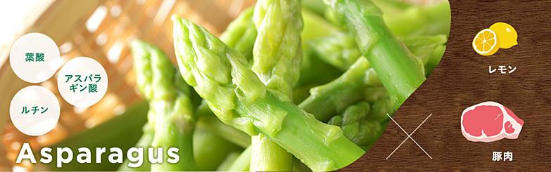 アスパラガスは栄養効果の高い旬の食材