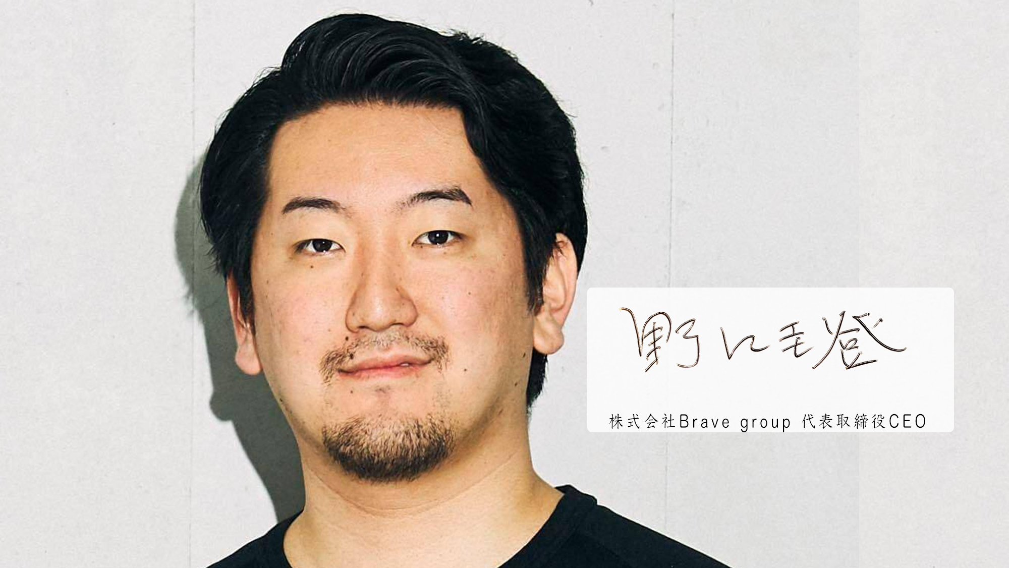 日本発のバーチャルグローバルコンテンツの創出と、エンタメ領域におけるDXで、日本を代表する世界基準の会社を目指す