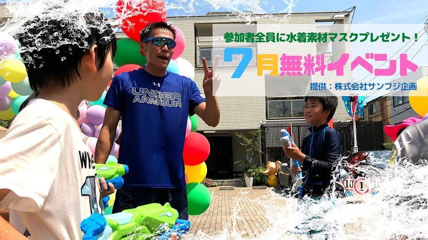 7月無料イベント特集【提供:株式会社サンフジ企画】