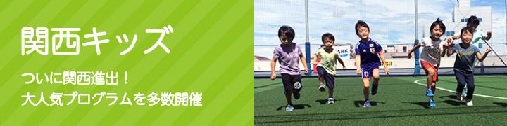 EPARKスポーツ 関西キッズ