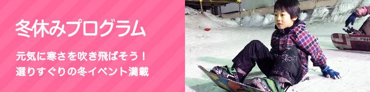 幼児・小学生の為の冬休みスポーツ体験教室!!新年に向けて新しい機会のイベント満載!