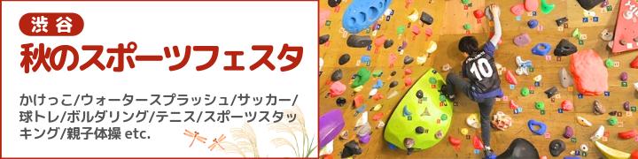 EPARKスポーツ 秋のスポーツフェスタ♬ in TBSハウジング渋谷