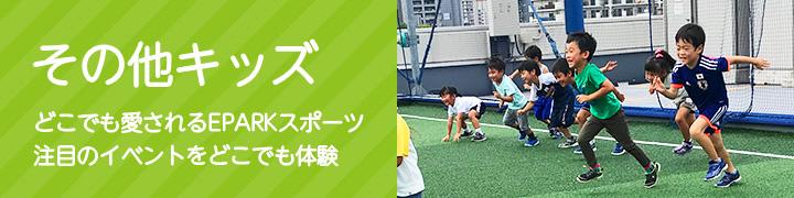 EPARKスポーツ その他地域開催