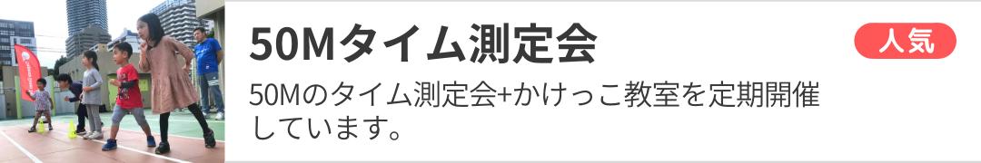 EPARKスポーツ 50m走測定会♬