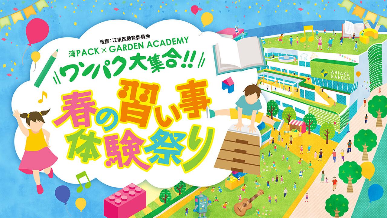 有明ガーデン「春の習い事祭り」に出展します!|EPARKスポーツ