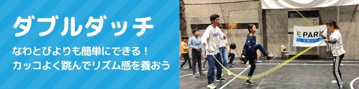 初心者でも跳べる!?ダブルダッチ体験イベント!❘EPARKスポーツ