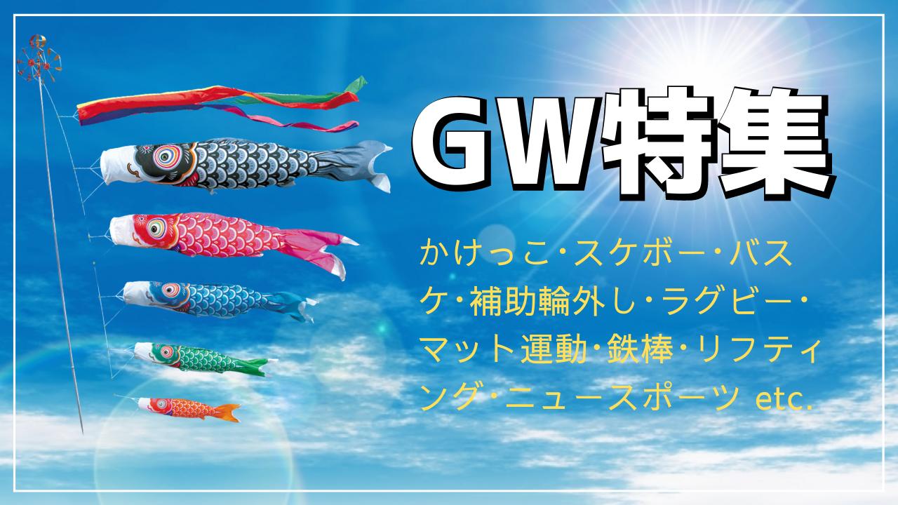 <参加費無料!!>GW開催のイベント特集
