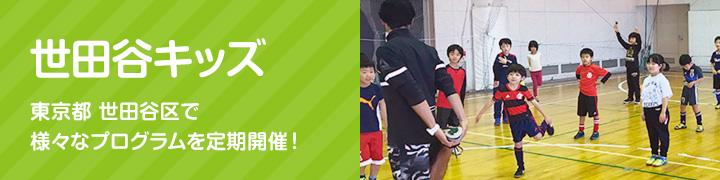 EPARKスポーツ 世田谷キッズ