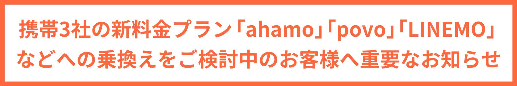 携帯3社の新料金プラン「ahamo」「povo」「LINEMO」などへの乗り換えをご検討中のお客さまへ|EPARKスポーツ