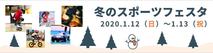 EPARKスポーツ 冬のスポーツフェスタ♬ in TBSハウジング渋谷