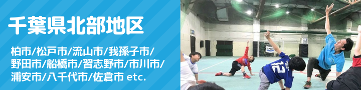 松戸キッズ!子供向けスポーツイベント開催中!| EPARKスポーツ