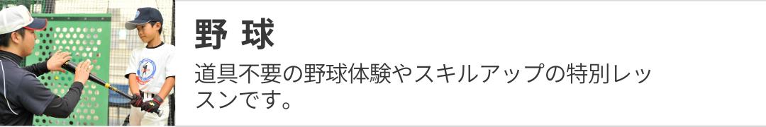 小学生・中学生向け野球教室!元プロ野球選手から学べるイベントも多数!東京都内、横浜などでで開催中 | EPARKスポーツ