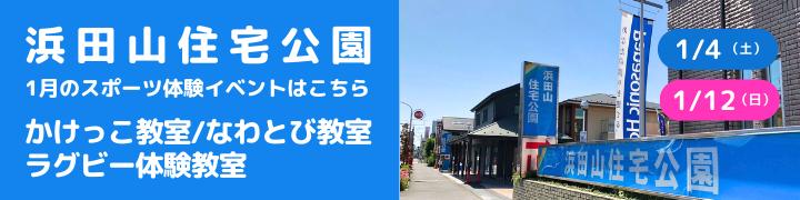 浜田山住宅公園で開催される無料体験イベント一覧 EPARKスポーツ