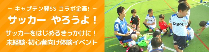 ~キャプテン翼サッカースクール コラボ企画~ サッカーやろうよ!