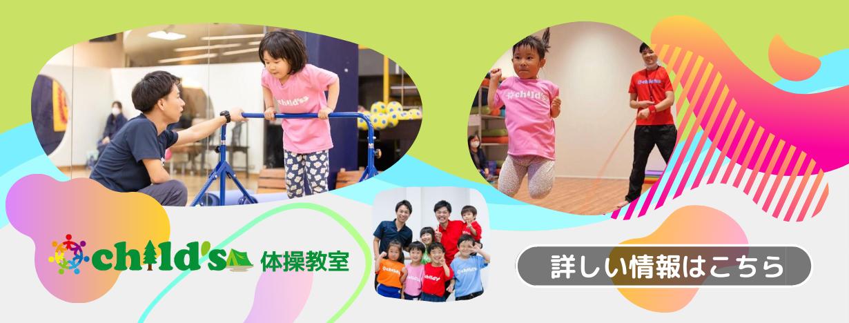 child'sスポーツクラブ