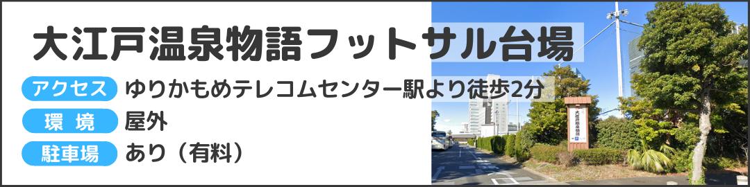 大江戸温泉物語フットサル台場