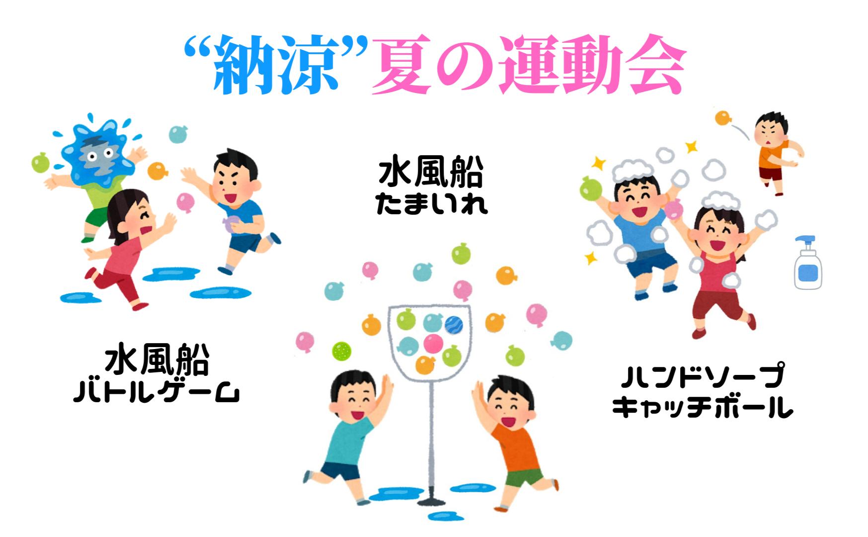 夏の運動会