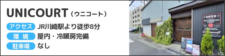 UNICOURT(ウニコート)