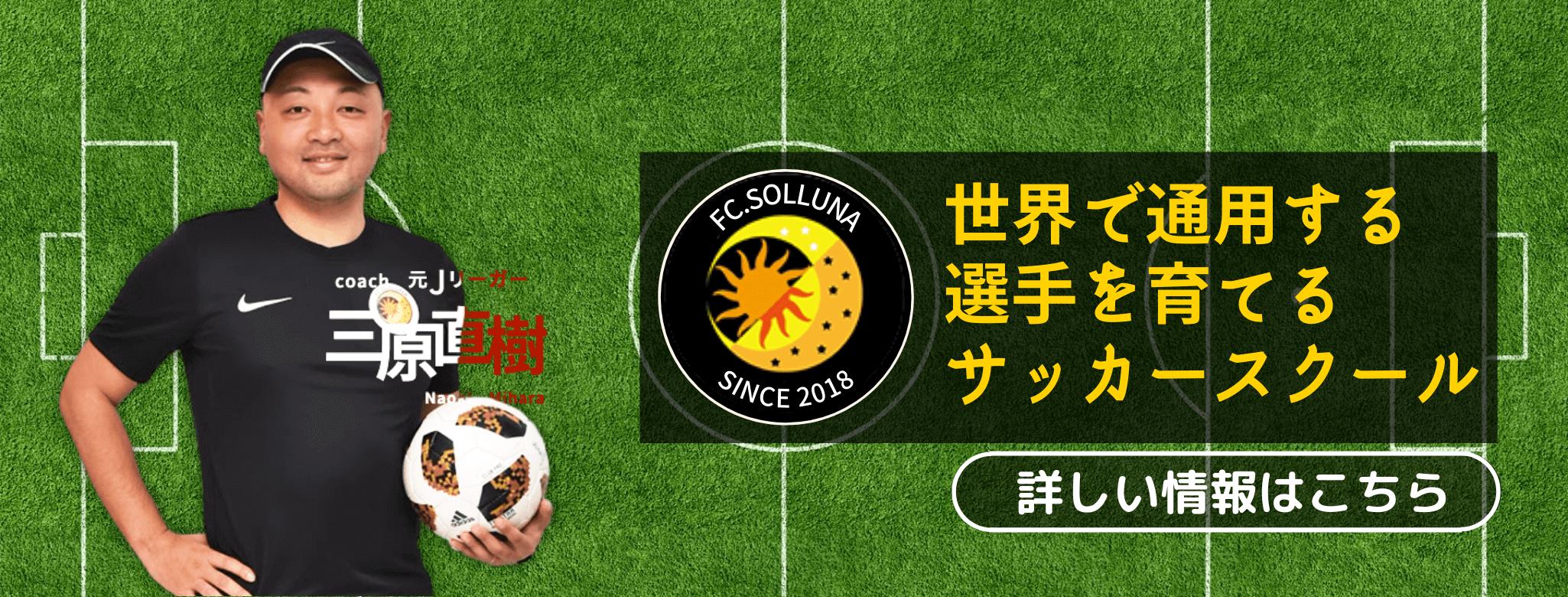 FC SOLLUNA(ソルーナ)