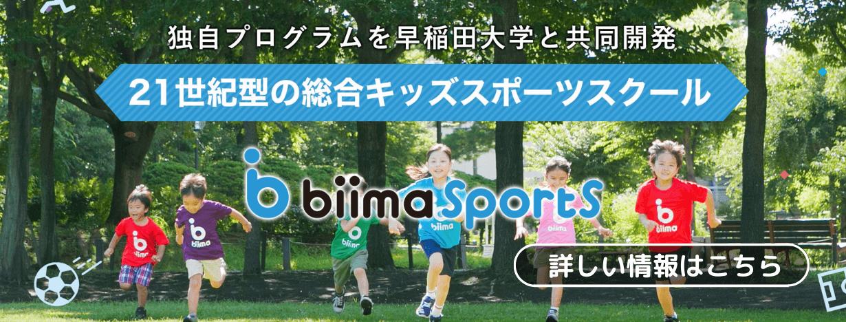biima sports