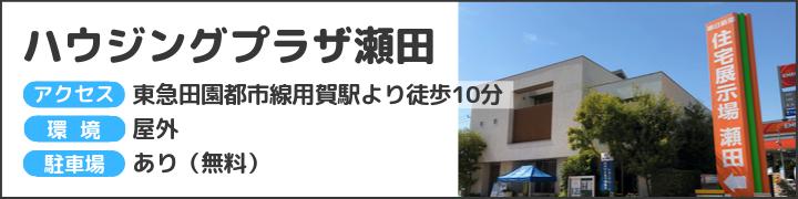 ハウジングプラザ瀬田