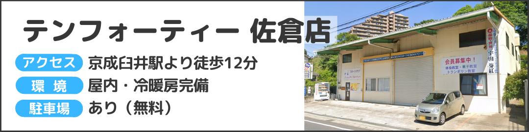 テンフォーティー佐倉店