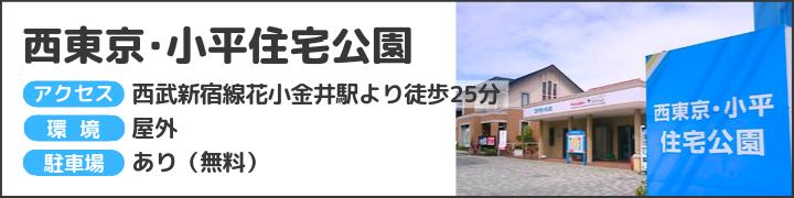 西東京・小平住宅公園