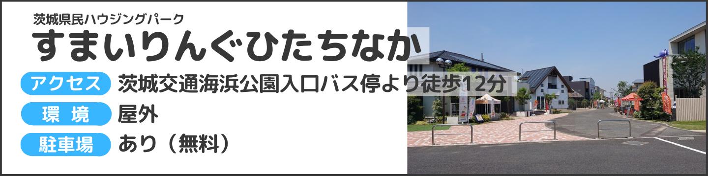 茨城県民ハウジングパーク「すまいりんぐひたちなか」