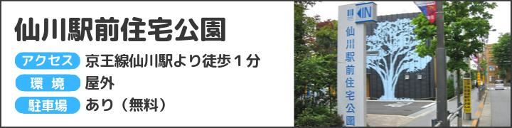 仙川駅前住宅公園