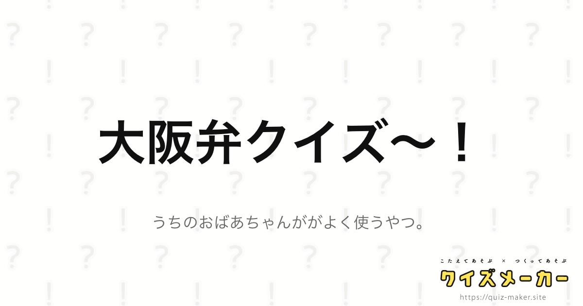 弁 クイズ 大阪