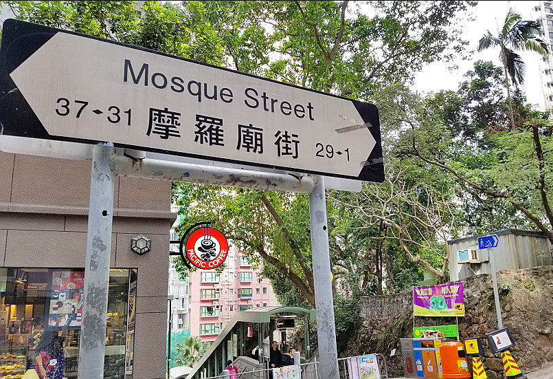 Living on Mosque Street in Mid Levels