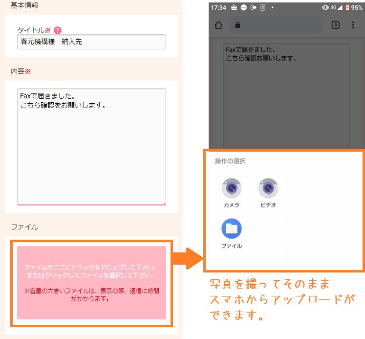 Listaにはスマホから画像の添付を簡単に行うこともできます。