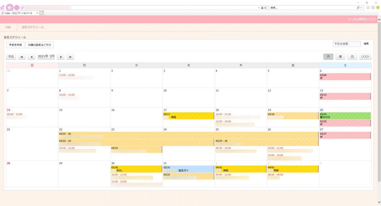 フォーバンド様でのListaのカレンダー機能の様子。