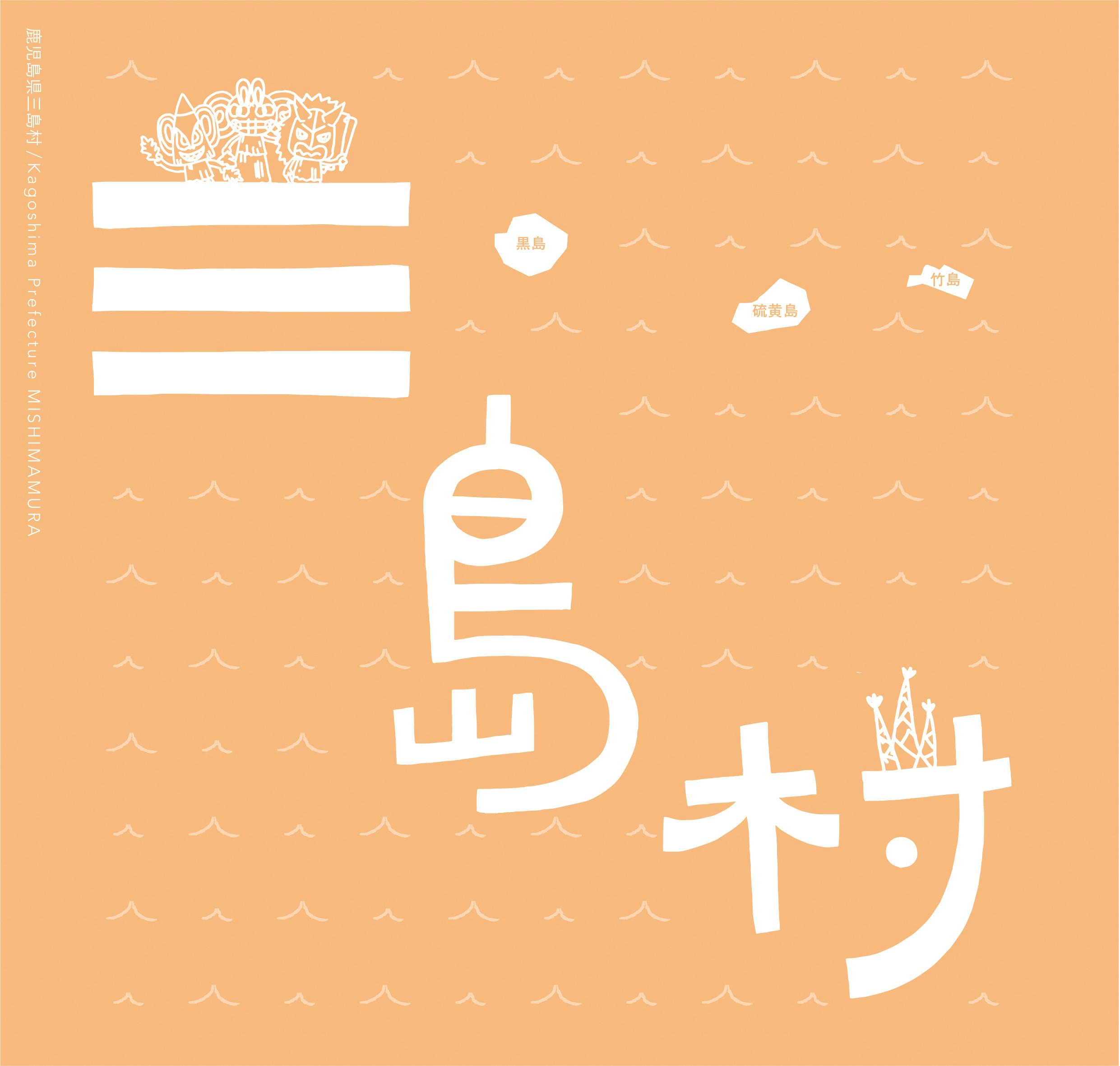 三島村のイラスト