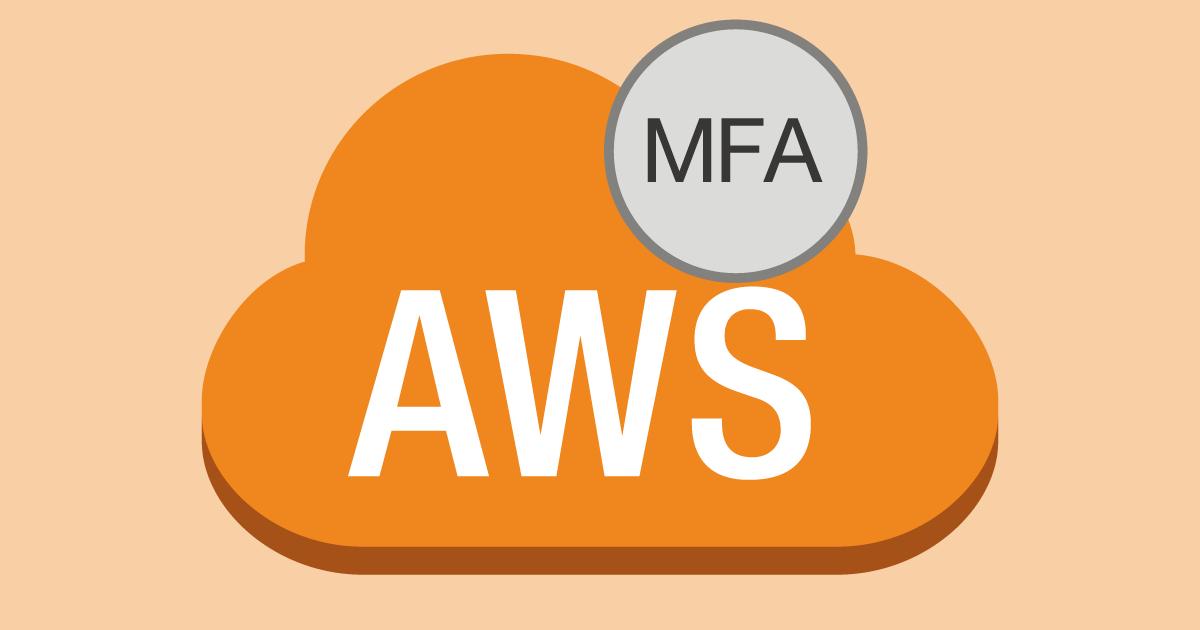 AWSアカウントへ多要素認証 (MFA) を導入する