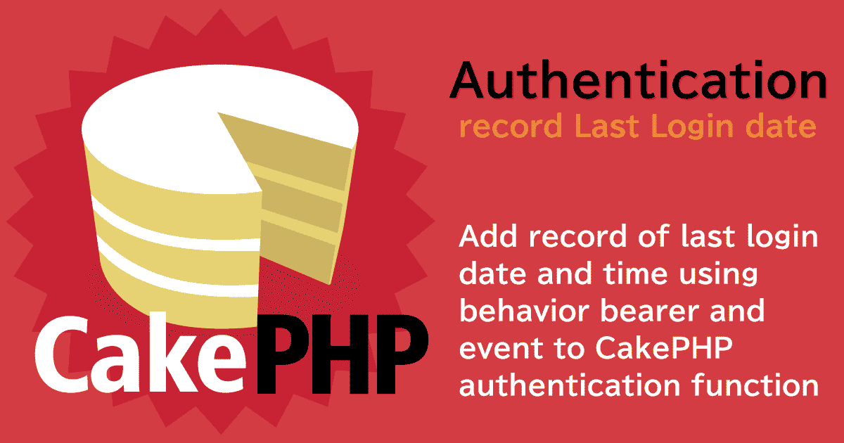 CakePHPの認証機能に最終ログイン日時の記録を追加する(ビヘイビア/イベント)
