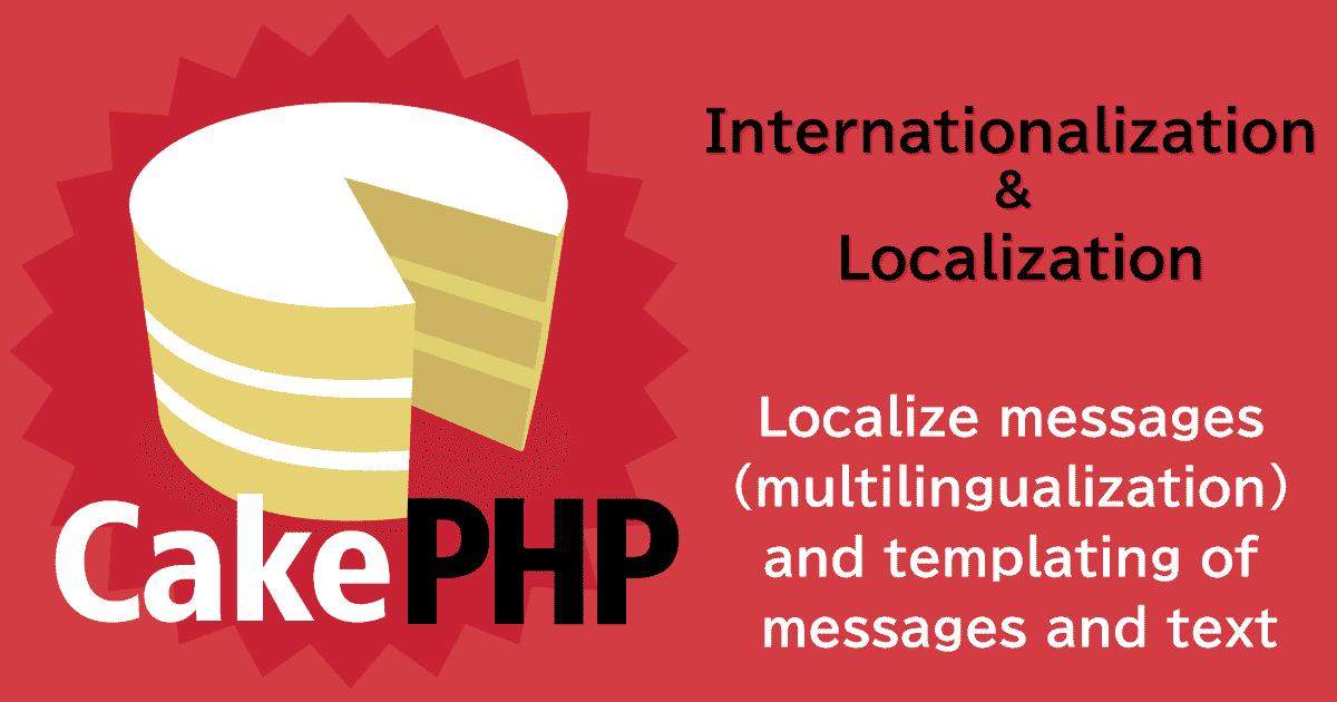 CakePHP3でメッセージやテキストのローカライズ(多言語化)を行う。英語から日本語へ