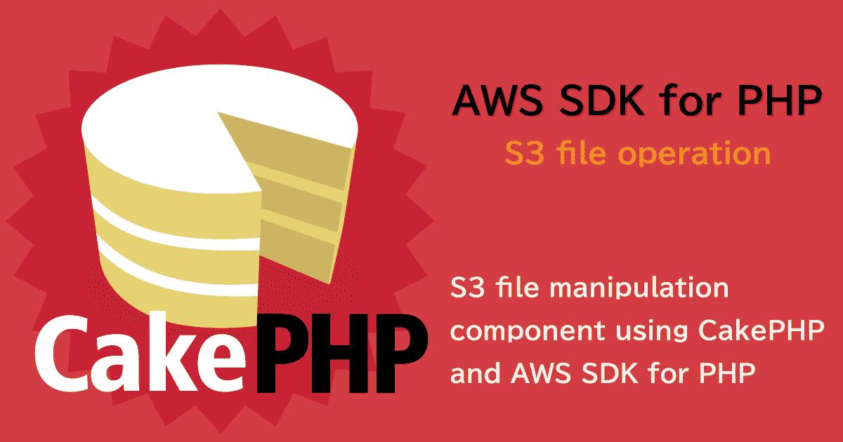 CakePHPにAWS SDK for PHPを導入しS3のファイル操作を行う