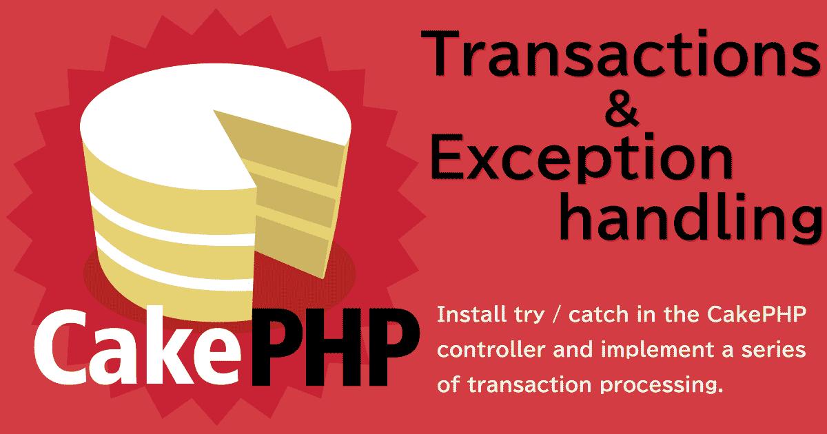 CakePHP3のトランザクションとtry/catchと例外処理と。