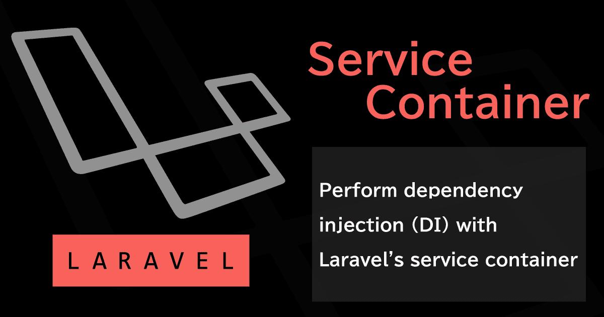 Laravelのサービスコンテナで依存性注入(DI)を行う