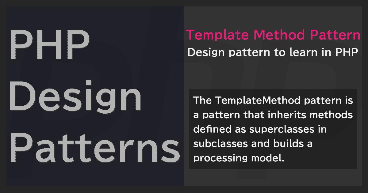 TemplateMethodパターン | PHPデザインパターン